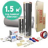 1.5 м² Под ламинат теплый пол Hot-Film / полный комплект / инфракрасная пленка для обогрева ламината