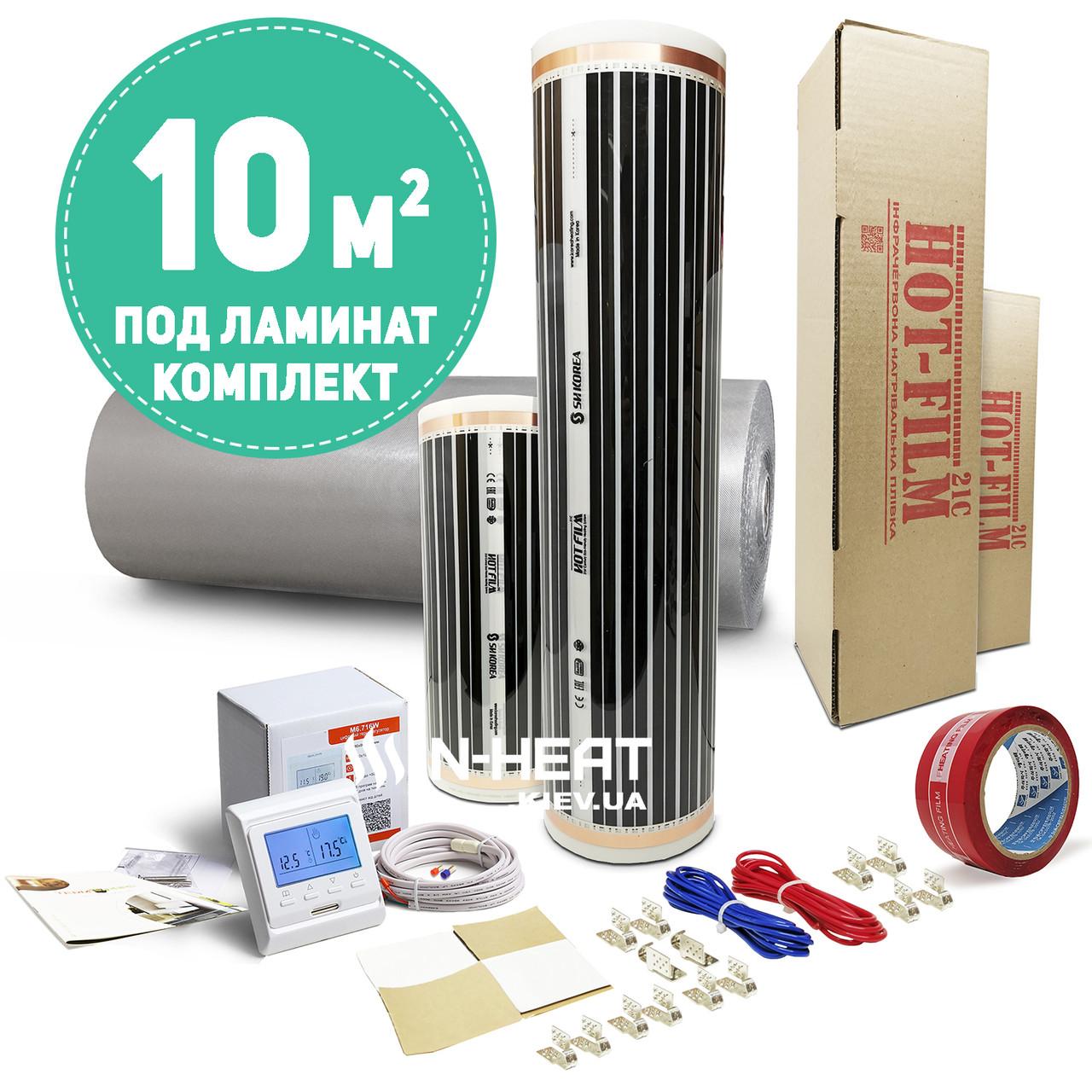 10 м² Теплый пол Hot-Film под ламинат / набор / пленочный электрический обогрев пола / пленка 45 °C