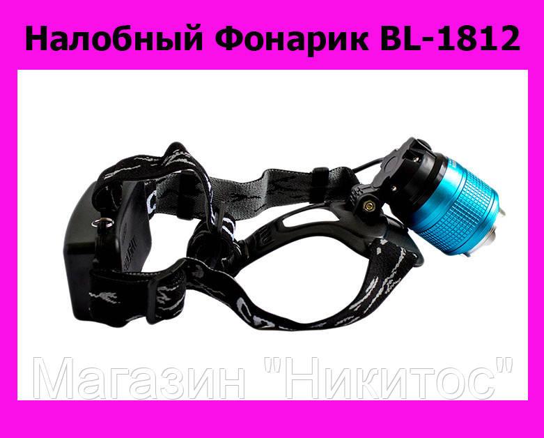 Налобный Фонарь BL-2199-T6!АКЦИЯ