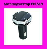 Автомодулятор FM S19!ОПТ