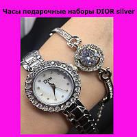 Часы подарочные наборы DIOR silver!ОПТ, фото 1