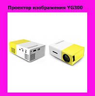 Проектор изображения YG300!ОПТ, фото 1