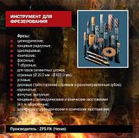 Фрезерный инструмент Zps-Fn (Чехия).