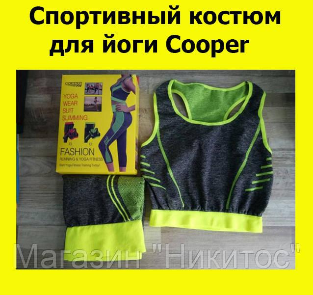 Спортивный костюм для йоги Cooper!ОПТ