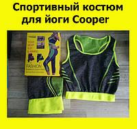 Спортивный костюм для йоги Cooper!ОПТ, фото 1