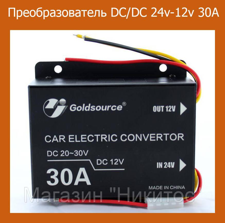 Преобразователь DC/DC 24v-12v 30A!Опт