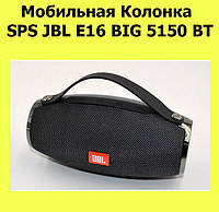 Мобильная Колонка SPS JBL E16 BIG 5150 BT!ОПТ