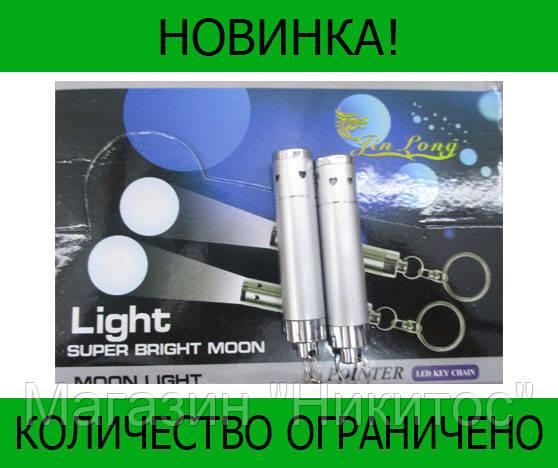 Брелок Moon Light!Розница и Опт
