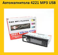 Автомагнитола 4221 MP3 USB!Опт