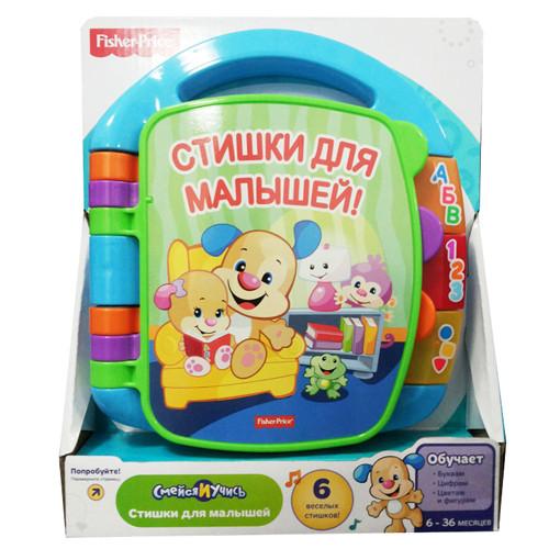 Музыкальная книжечка со стишками Fisher-Price на русском со световым эффектом (CJW28)