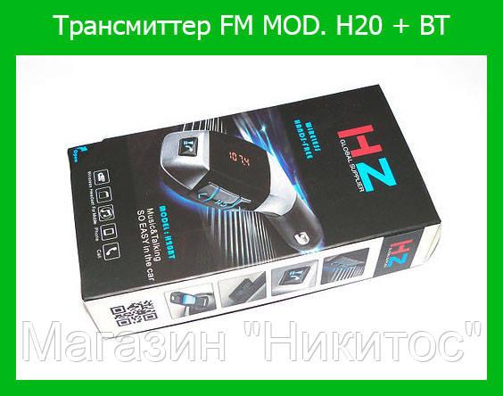 Трансмиттер FM MOD. H20 + BT!Опт