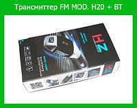 Трансмиттер FM MOD. H20 + BT!Опт, фото 1