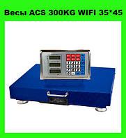 Весы ACS 300KG WIFI 35*45!Опт