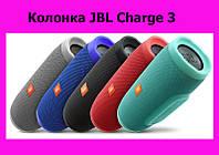 Колонка JBL Charge 3!АКЦИЯ, фото 1