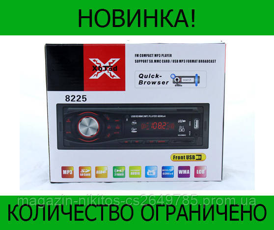 Автомагнитола MP3 8225 ISO+BT!Розница и Опт