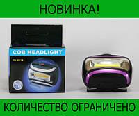 Налобный фонарь BL 2016 COB!Розница и Опт, фото 1