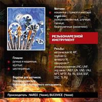 Резьбонарезной инструмент Bučovice Tools (Чехия)