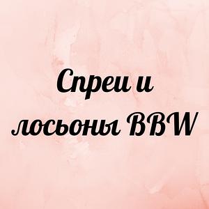 Спреи и лосьоны BBW