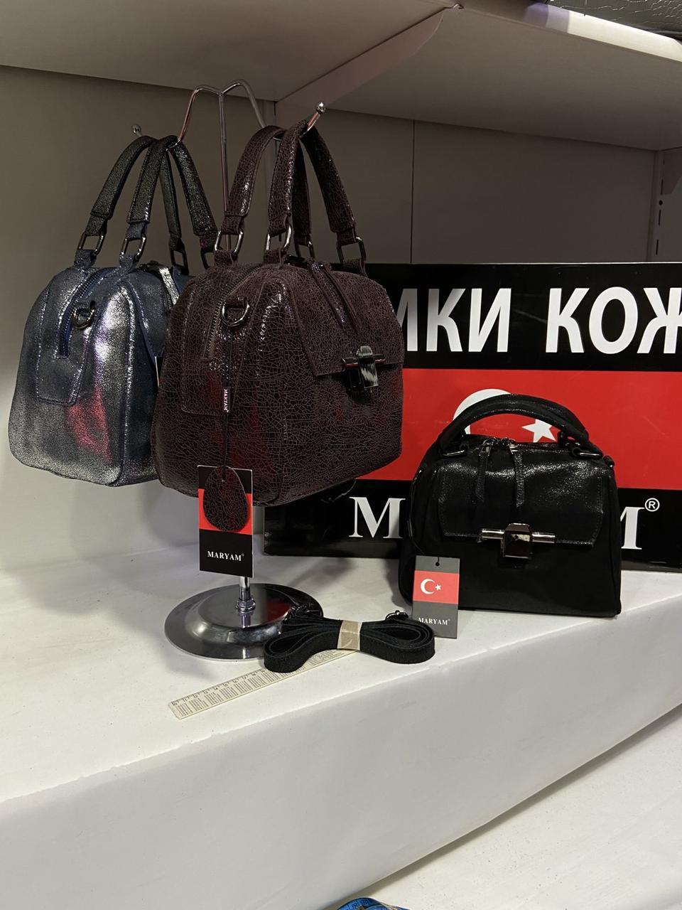 Женская кожаная сумка MARYAM опт/розница