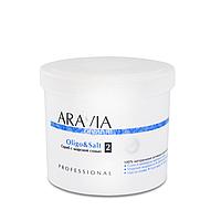 """""""ARAVIA Organic"""" Cкраб с морской солью «Oligo & Salt», 550 мл."""