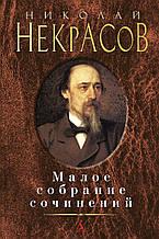 Малое собрание сочинений. Николай Некрасов