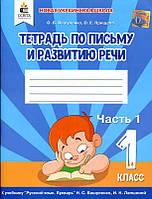 Тетрадь 1 кл по Письму и развитию речи Ч.1 к уч. Вашуленко, Лапшиной