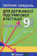 ДПА 2020 Математика Мерзляк Збірник завдань для державної підсумкової атестації з математики 9 клас