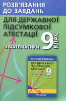 Розв'язання до завдань для державної підсумкової атестації з математики Мерзляк 9 клас (Гімназія)
