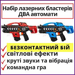 Набір лазерних бластерів безконтактні - 2 автомати зі звуком та індикацією Canhui Toys Laser Guns 2 пістолета