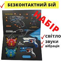Набір лазерного зброї Canhui Toys Laser Guns CSTAR-23 BB8823F (2 пістолета + 2 жилета)