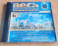 CD диск карта Дніпра випуск 4.1