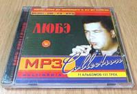 """MP3 колекційний диск """"Любе"""""""