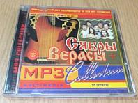 MP3 колекційний диск Сябри + Вєраси