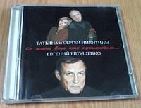 Татьяна и Сергей Никитины поют песни на стихи Евгения Евтушенко