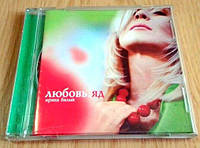 CD диск Ирина Билык, альбом Любовь. Яд, фото 1
