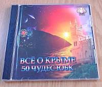 DVD VCD диск Все о Крыме. 50 чудес ЮБК, 2 диска, фото 1