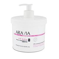 """ARAVIA Organic"" Маска с моделирующим эффектом «Lift Active», 550 мл."