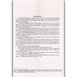 ЗНО 2022 Хімія Комплексне видання Авт: Березан О. Вид: Підручники і Посібники, фото 2