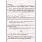ЗНО 2022 Хімія Комплексне видання Авт: Березан О. Вид: Підручники і Посібники, фото 3