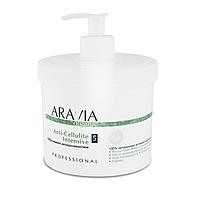 """ARAVIA Organic"" Обёртывание антицеллюлитное «Anti-Cellulite Intensive», 550 мл."