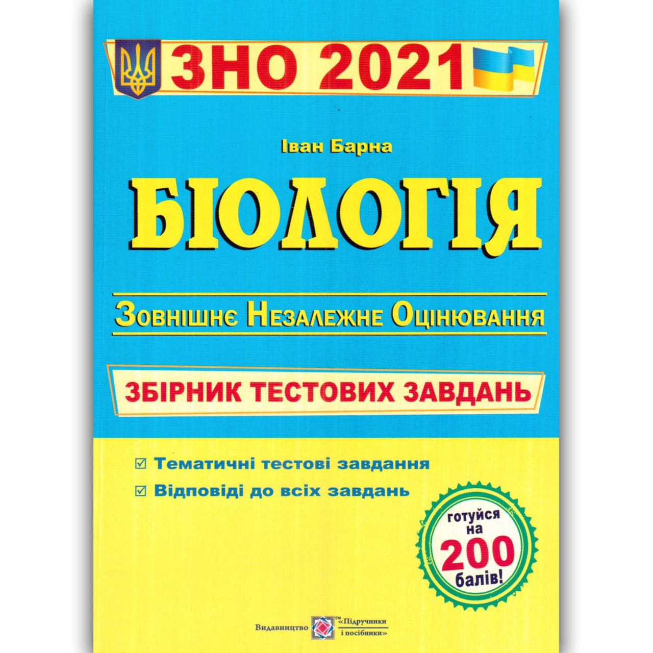ЗНО 2021 Біологія Збірник тестових завдань Авт: Барна І. Вид: Підручники і Посібники