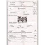 ЗНО 2021 Біологія Збірник тестових завдань Авт: Барна І. Вид: Підручники і Посібники, фото 4