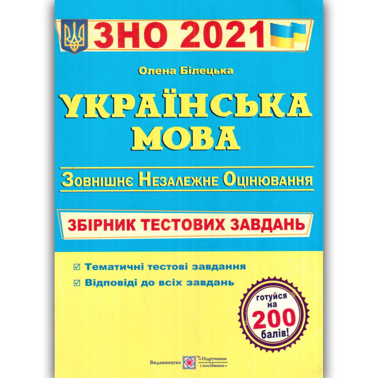 ЗНО 2021 Українська мова Збірник тестових завдань Авт: Білецька О. Вид: Підручники і Посібники