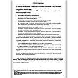 ЗНО 2021 Українська мова Збірник тестових завдань Авт: Білецька О. Вид: Підручники і Посібники, фото 2