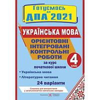 4 клас ДПА 2021: Орієнтовні інтегровані контрольні роботи (українська мова і літературне читання)