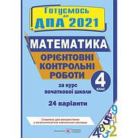 4 клас ДПА 2021: Орієнтовні контрольні роботи з математики