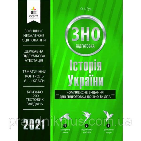 Історія України: Комплексне видання для підготовки ЗНО 2021