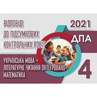 4 клас ДПА 2021: Відповіді до підсумкових контрольних робіт
