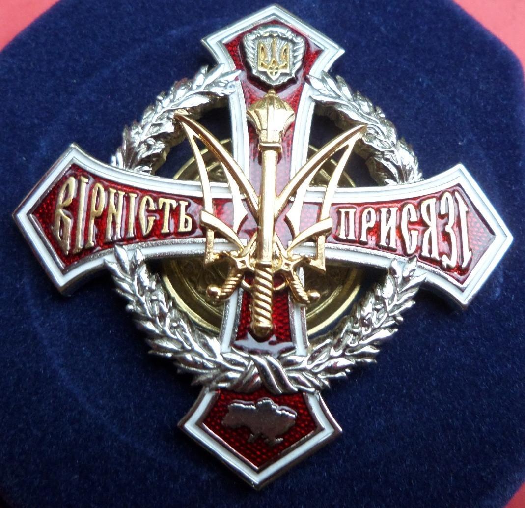Орден За вірність присязі з документом