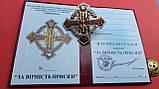Орден За вірність присязі з документом, фото 4